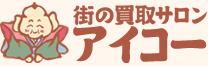 金・プラチナ・ブランド・洋酒を売るなら「街の買取サロン アイコー」無料査定・高価買取 | 栃木県