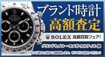 ブランド時計高額査定 ROLEX高額買取フェア!グランドセイコー・オメガ・カルティエ・他 最新モデルから壊れた品まで買取致します。ぜひぜひお持ちください!