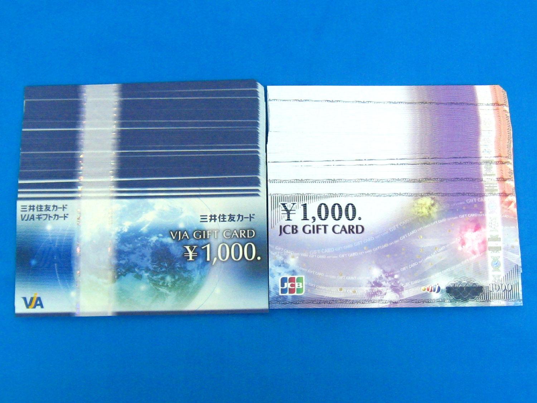 jcbギフトカード/vjaギフトカード 商品券 買取 茨城 ニコニコ堂