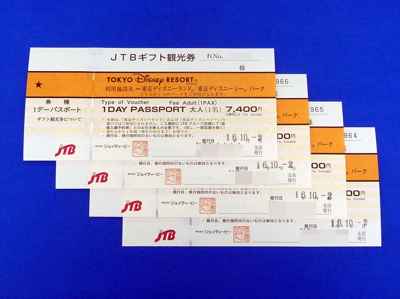 jtbギフト観光券 東京ディズニーリゾート 1デーパスポート 金券 買取