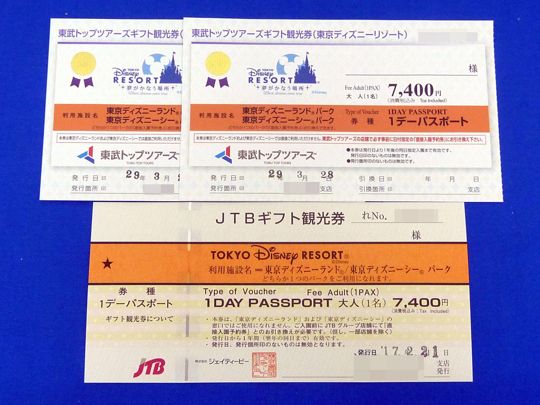jtbギフト/東武トップツアーズギフト観光券 東京ディズニーリゾート 1