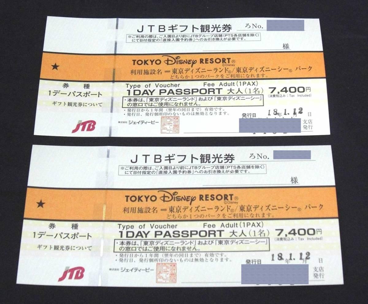 jtbギフト観光券 東京ディズニーリゾート 1デーパスポート 金券 株主優待